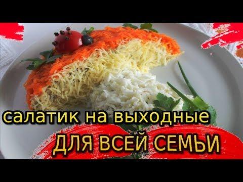 Осенний Салатик на Выходные для Семьи. Этот салат готовим каждые выходные и не надоедает!