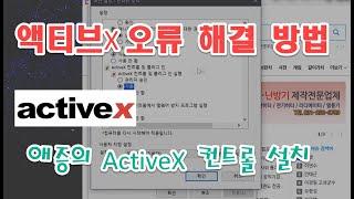 액티브x 오류 ActiveX 오류 발생시 해결할 수 있…