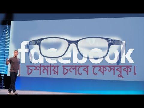 চশমায় চলবে ফেসবুক! | Facebook Ready To Launch AR Glasses? | AR Glasses | Mark Zuckerberg