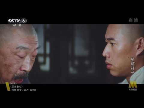1983年第3届中国电影金鸡奖最佳故事片 《骆驼祥子》1982年