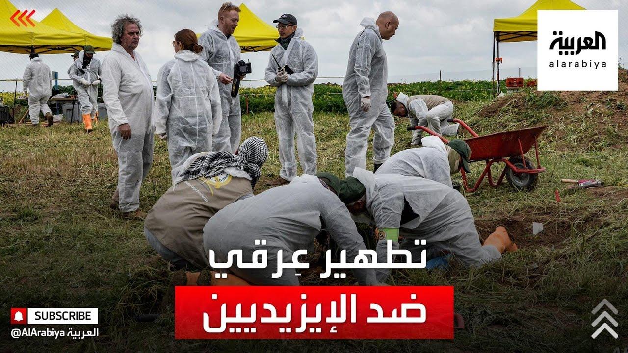 تقرير أممي يكشف ممارسة داعش للتطهير العرقي ضد الإيزيديين في العراق  - نشر قبل 16 ساعة