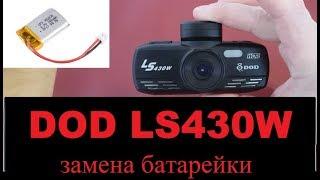 DOD LS430W камера / авто регистратор  - замена батарейки