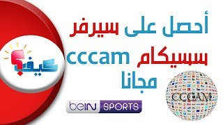 Free cccam servers world channels sport hd channels 14 3 2019