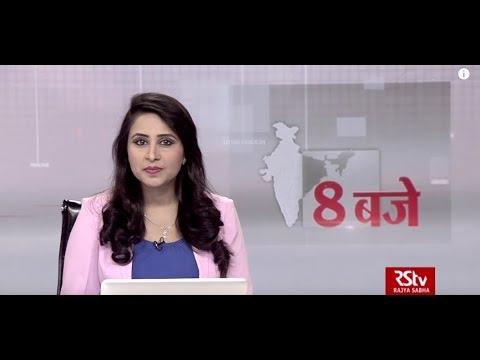Hindi News Bulletin | हिंदी समाचार बुलेटिन – May 21, 2019 (8 pm)