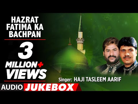 हज़रत फ़ातिमा का बचपन Haji Tasleem Aarif || ( HD AUDIO) JUKEBOX 2017 || T-Series IslamicMusic