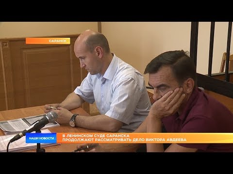 В Ленинском суде Саранска продолжают рассматривать дело Виктора Авдеева.
