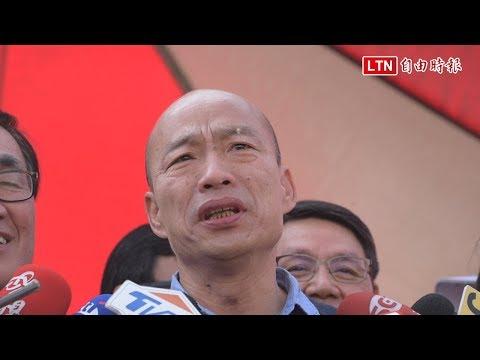 台南立委補選 韓國瑜:一定會去幫謝龍介站台