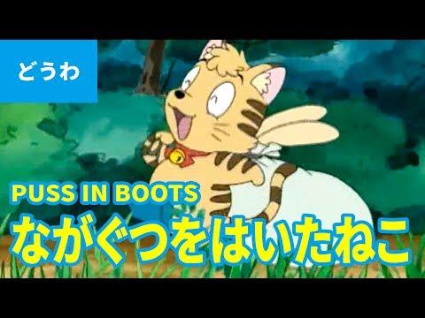 長靴をはいた猫 (Việt Sub)