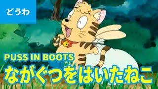 長靴をはいた猫(日本語版)/ PUSS IN BOOTS (JAPANESE) アニメ世界の名...