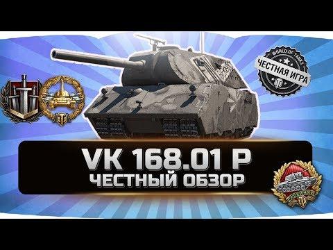 VK 168.01 P ✮ ЧЕСТНЫЙ ОБЗОР ✮ World Of Tanks