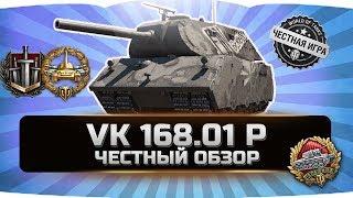 vK 168.01 P  ЧЕСТНЫЙ ОБЗОР  World of Tanks