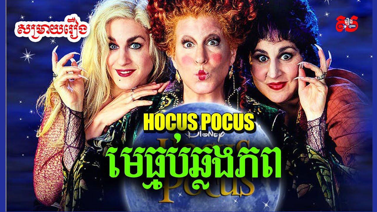 Hocus Pocus - កំពូលមេធ្មប់ចាញ់ប្រាជ្ញកម្លោះបរិសុទ្ធនិងឆ្មារខ្មៅ Sanderson Sister | សម្រាយរឿង Studios