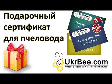 Подарочный сертификат для пчеловода от УкрБи