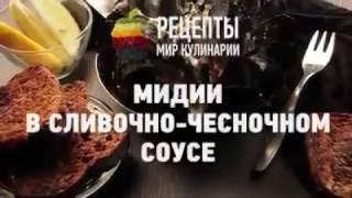 Мидии в сливочно - чесночном соусе