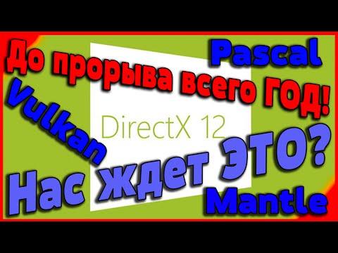 Vulkan, DirectX 12 и Mantle. Будущее графики уже тут? Аналитика.