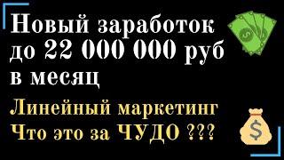 Новый заработок до 22 000 000 руб в месяц на линейном маркетинге! Новые продукты в компании!