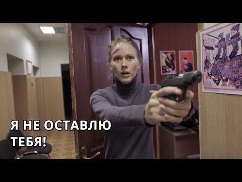 НЕВЕРОЯТНЫЙ ТРИЛЛЕР! Я не оставлю тебя! ЛУЧШИЕ РОССИЙСКИЕ ФИЛЬМЫ - Видео онлайн