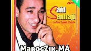Said Senhaji   Damirek Y hasbek | سعيد الصنهاجي 2014 ـ ضميرك يحاسبك