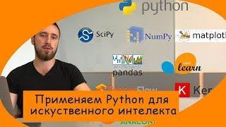 ML: python и его библиотеки для работы с машинным обучением