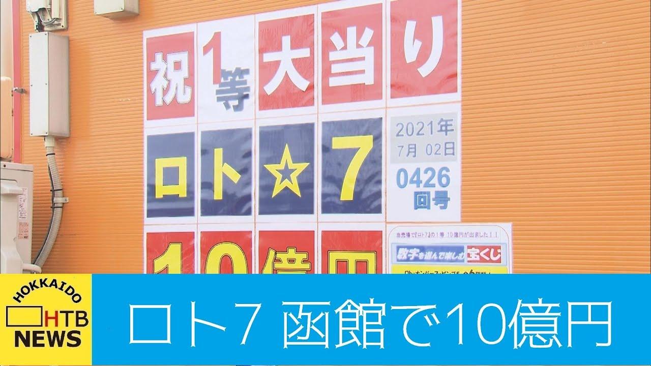 ロト7生活 ロト7当選数字一覧(最新50回)