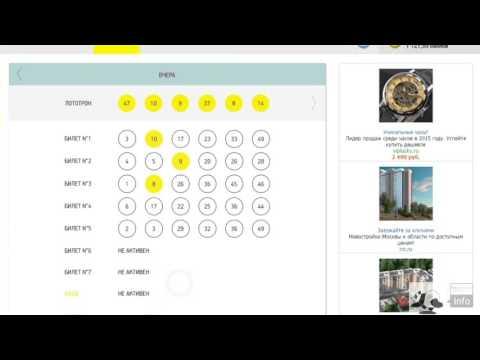 Заработок без вложений! Как играть и выиграть в бесплатной онлайн лотереи Lotzon.