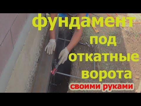 Как правильно залить фундамент под откатные ворота
