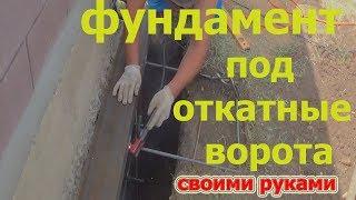 ФУНДАМЕНТ ПОД ОТКАТНЫЕ ВОРОТА СВОИМИ РУКАМИ!!!