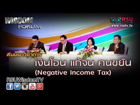 Wisdom Forum: สัมมนาเศรษฐกิจการคลังไทย, เงินโอน แก้จน คนขยัน