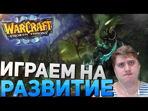 Warcraft III: The Frozen Throne - ИГРАЕМ НА РАЗВИТИЕ (1vs1vs