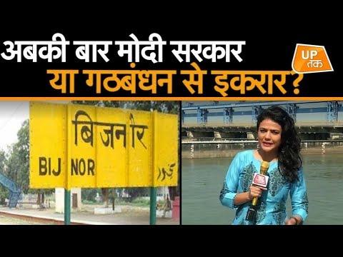 बिजनौर से श्वेता सिंह की ग्राउंड रिपोर्ट! | UP Tak