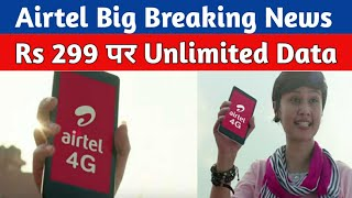 Airtel Breaking News | Get Unlimited Data At Rs 299