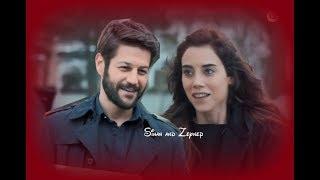 Sinan & Zeynep /My Immortal  Anne