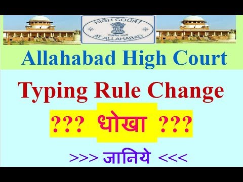 Allahabad High Court Typing Test में धोखा ??