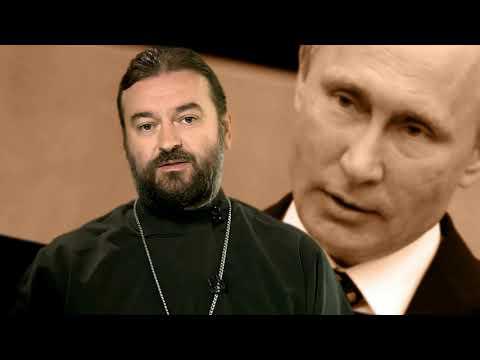 Протоиерей Андрей Ткачев шокирующая правда о Путине, власти и ситуации в России