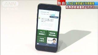LINEと東京都が特殊詐欺対策アプリ AIでウソ見破る(19/08/09)