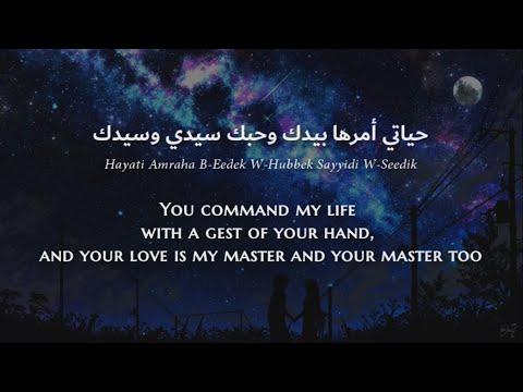 Nawal Al-Kuwaitia & Fadl Shaker – Ahwel (Kuwaiti Arabic) Lyrics + Translation – نوال وفضل – أحاول