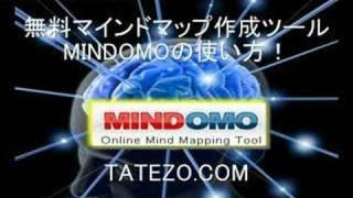 詳細は⇒ http://tatezo.com 無料マインドマップソフトの使い方の動画チ...