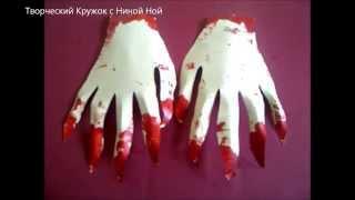 Мастерим поделки для хеллоуина. Делаем кровавые руки монстра из бумаги