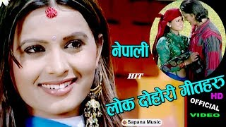 New Nepali Song   Lok Dohori Song 2074   Bishnu Majhi   Jeeven Majhi   Lok Dohori Video HD