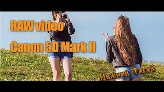 RAW Video 5D Mark II. Нижний Тагил и окрестности.(Проба съемки и обработки видео снятого с помощью сторонней прошивки Magic Lattern. Все видео обрабатывал с помощ..., 2015-08-16T21:35:02.000Z)