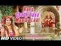 RANG CHADH GAYA MAA DA LAAL I DEVI BHAJAN I SONIA SHARMA,Music: MASTER SALEEM, New Latest  HD Video