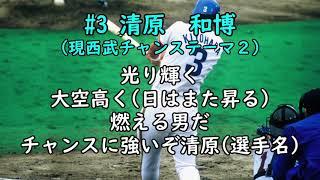 退団後はチャンステーマに流用された、清原和博選手の応援歌です。 原曲...