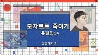 GFSF2020 유원동 감독 GV 코멘터리