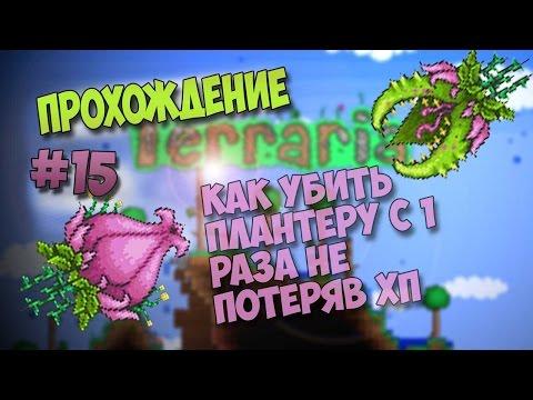 Terraria Прохождение!#15 КАК УБИТЬ ПЛАНТЕРУ С 1 РАЗА!!!