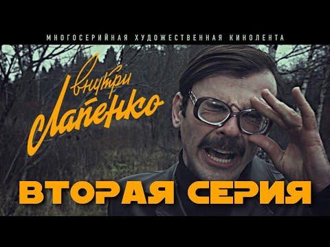 Внутри Лапенко. 2 Серия - Видео онлайн