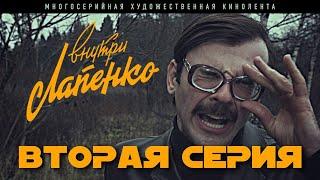 Download Внутри Лапенко. 2 Серия Mp3 and Videos