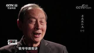《见证》 20191129 寻找狄仁杰(一)| CCTV社会与法