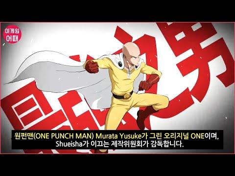 원펀맨(ONE PUNCH MAN) 모바일게임신작 🔥一拳超人:最強之男🔥 불법 표절게임 아닙니다 안심하고 하셔도 돼요   정보는 댓글에 있어요😍