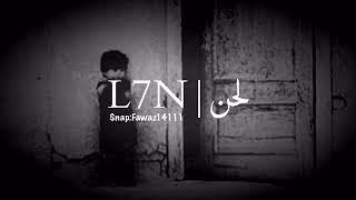 والله لو ينسيني ل حبك علاج 2017
