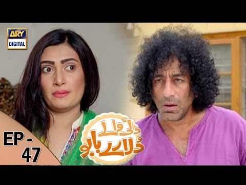 Dilli Walay Dularay Babu Ep 47 - 12th August 2017 - ARY Digital Drama